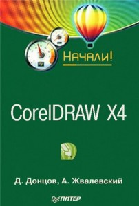 Донцов Д. Жвалевский А. Corel Draw X4