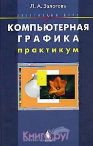 Л.А. Залогова Компьютерная графика Практикум