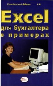 Коцюбинский А.О. Excel для бухгалтера в примерах