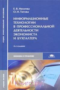 Михеева Е.В. Информационные технологии в проф. деятельности