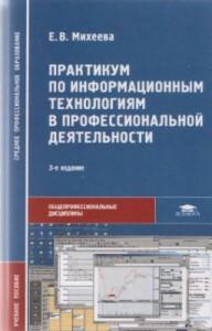 Михеева Е.В. Практикум информационных технологий