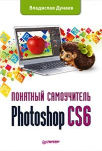 Дунаев В. Понятный самоучитель PhotoShopCS6
