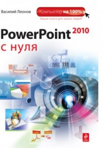 Леонов В. Power Point 2010 с нуля
