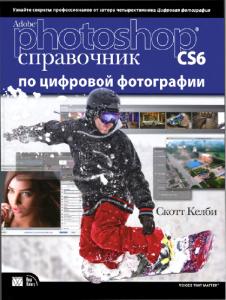 Скотт Келби PhotoShop CS6 Справочник по цифровой фотографии