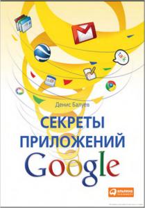 Д. Балуев Секреты приложений Google