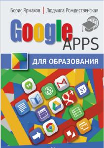 Б. Ярмахов, Л. Рождественская Google APPS для образования