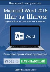 А. Сухов Microsoft Word 2016 Шаг за Шагом