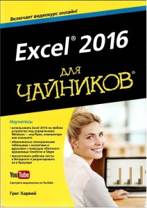 Грег Харвей Excel 2016 для чайников