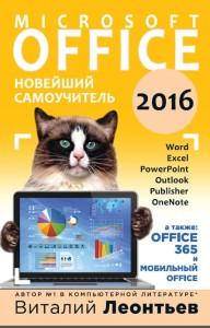 В. Леонтьев Microsoft Office 2016 Новейший самоучитель