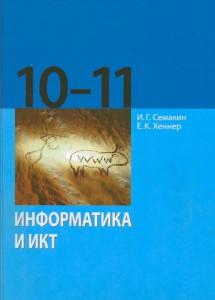 И.Г. Семакин, Е.К. Хеннер Информатика и ИКТ