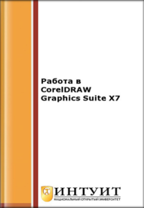 В.П. Молочков Работа в Corel Draw X7