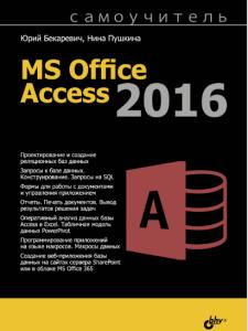 Ю. Бекаревич, Н. Пушкина Microsoft Access 2016