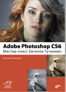 Adobe Photoshop CS6 Мастер-класс Евгении Тучкевич